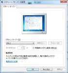 Windows7ScreenSaver.jpg